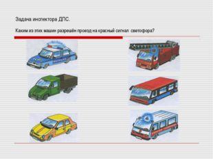 Задача инспектора ДПС. Каким из этих машин разрешён проезд на красный сигнал