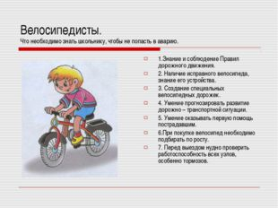 Велосипедисты. Что необходимо знать школьнику, чтобы не попасть в аварию. 1.З