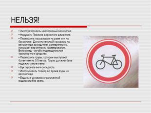 НЕЛЬЗЯ! • Эксплуатировать неисправный велосипед. • Нарушать Правила дорожного
