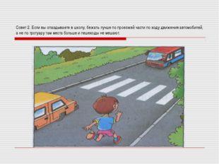Совет 2. Если вы опаздываете в школу, бежать лучше по проезжей части по ходу