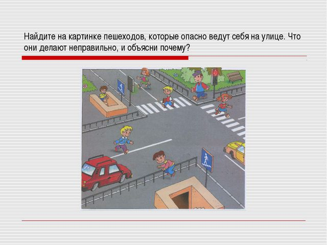 Найдите на картинке пешеходов, которые опасно ведут себя на улице. Что они де...