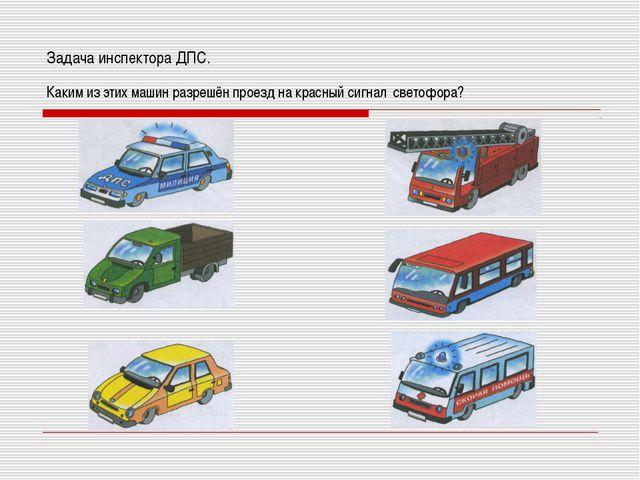 Задача инспектора ДПС. Каким из этих машин разрешён проезд на красный сигнал...