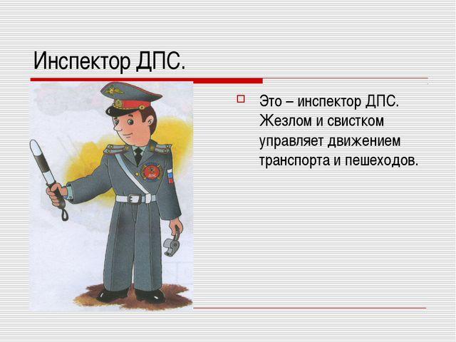 Инспектор ДПС. Это – инспектор ДПС. Жезлом и свистком управляет движением тра...