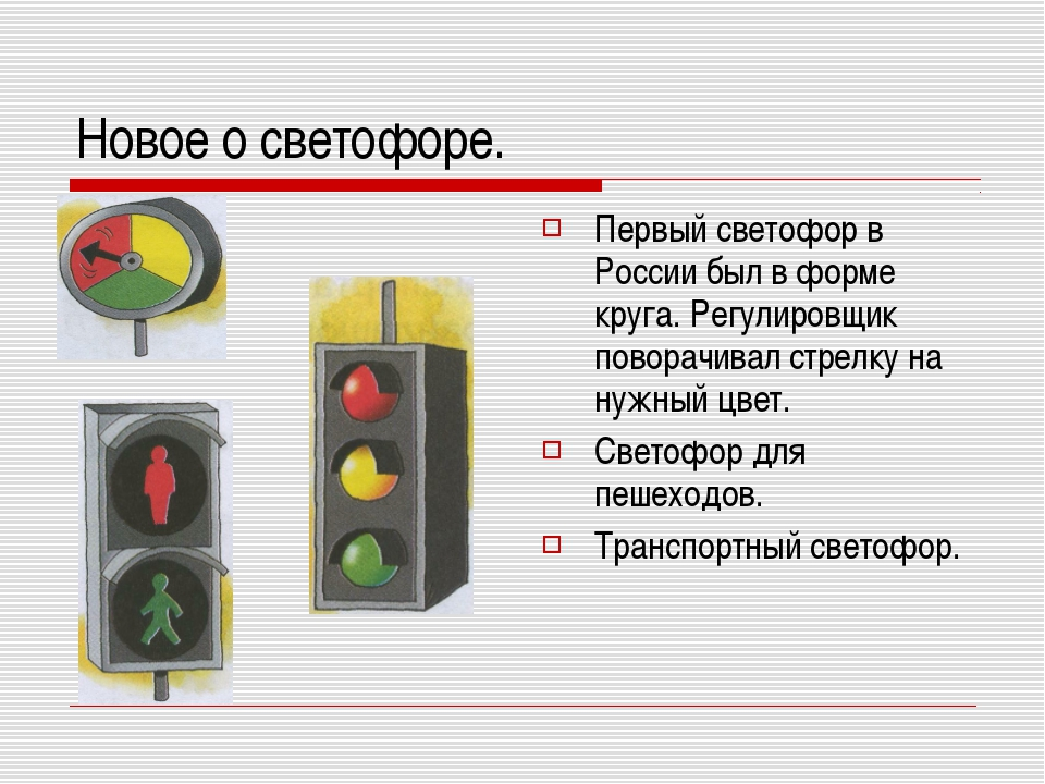 Новое о светофоре. Первый светофор в России был в форме круга. Регулировщик п...