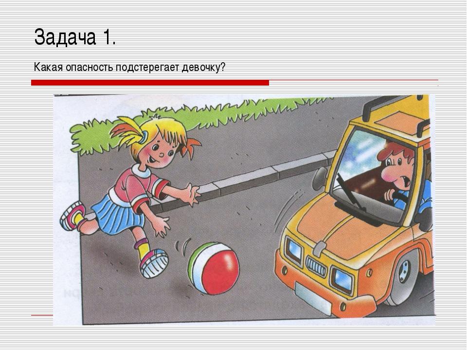 Задача 1. Какая опасность подстерегает девочку?
