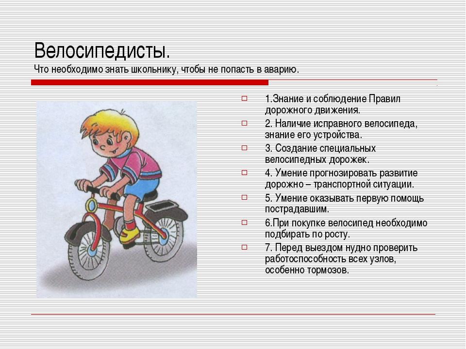 Велосипедисты. Что необходимо знать школьнику, чтобы не попасть в аварию. 1.З...