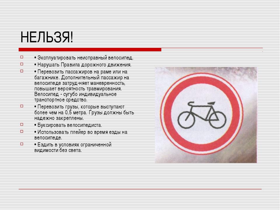 НЕЛЬЗЯ! • Эксплуатировать неисправный велосипед. • Нарушать Правила дорожного...
