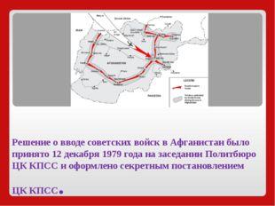 Решение о вводе советских войск в Афганистан было принято 12 декабря 1979 год