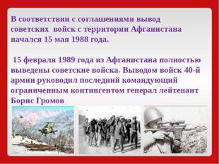 В соответствии с соглашениями вывод советскихвойск с территории Афганистана