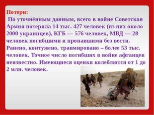 Потери: По уточнённым данным, всего в войне Советская Армия потеряла 14 тыс.