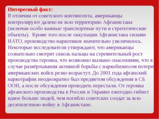 Интересный факт: В отличии от советского контингента, американцы контролируют