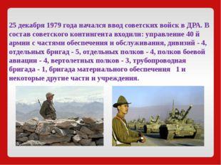 25 декабря 1979 года начался ввод советских войск в ДРА. В состав советского