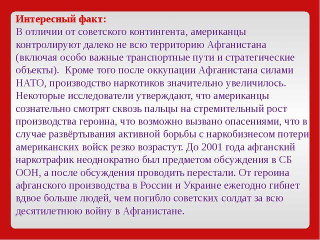 Интересный факт: В отличии от советского контингента, американцы контролируют...