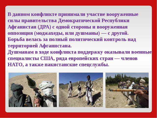 В данном конфликте принимали участие вооруженные силы правительства Демократи...