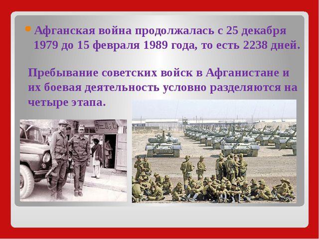 Афганская война продолжалась с 25 декабря 1979 до 15 февраля 1989 года, то ес...