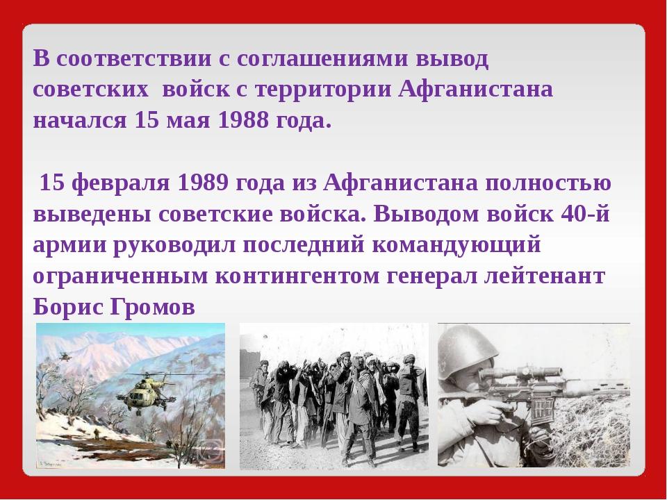 В соответствии с соглашениями вывод советскихвойск с территории Афганистана...