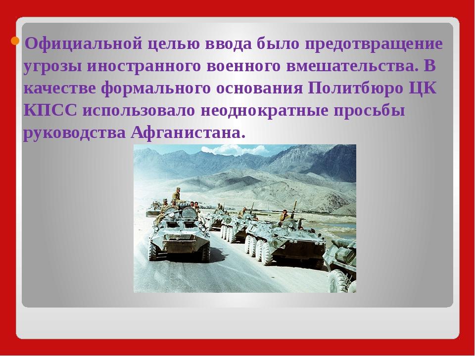 Официальной целью ввода было предотвращение угрозы иностранного военного вмеш...