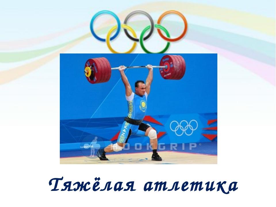 Физкультминутка Зеркало бежать прилив компьютер играть олимпиада тренировать...