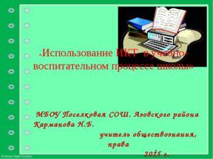 «Использование ИКТ в учебно-воспитательном процессе школы» МБОУ Поселковая С