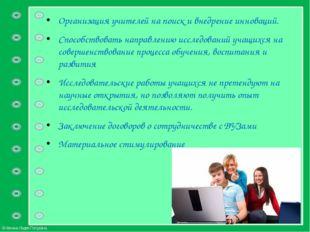 Организация учителей на поиск и внедрение инноваций. Способствовать направле