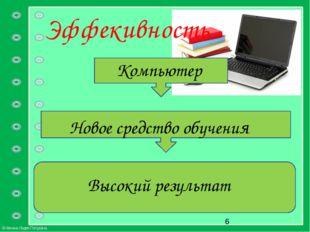 Эффекивность Компьютер Новое средство обучения Высокий результат © Фокина Ли