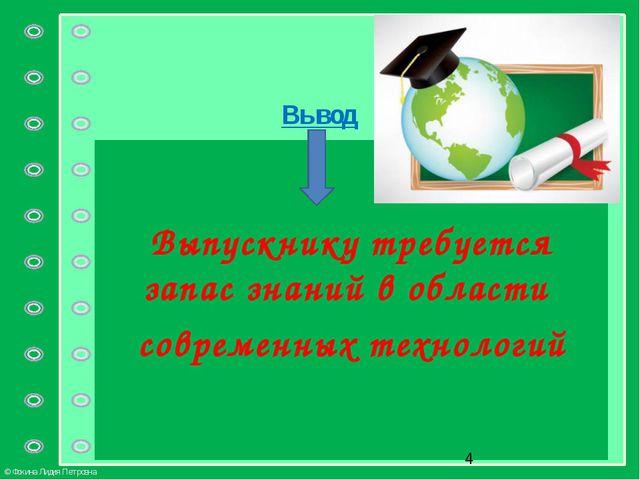 Вывод Выпускнику требуется запас знаний в области современных технологий © Ф...