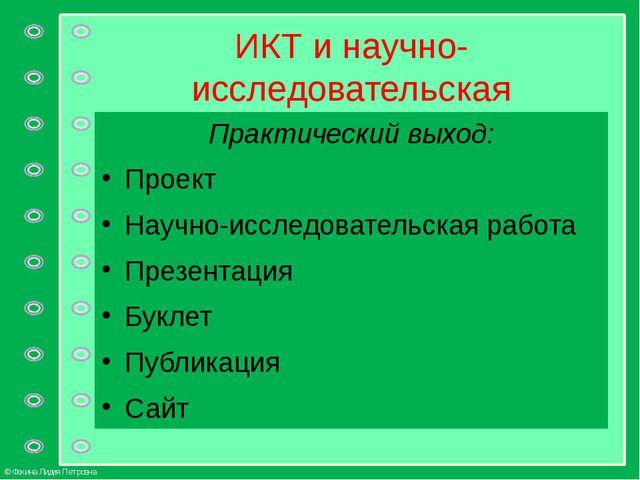 ИКТ и научно-исследовательская деятельность учащихся Практический выход: Прое...