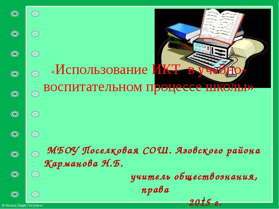 «Использование ИКТ в учебно-воспитательном процессе школы» МБОУ Поселковая С...