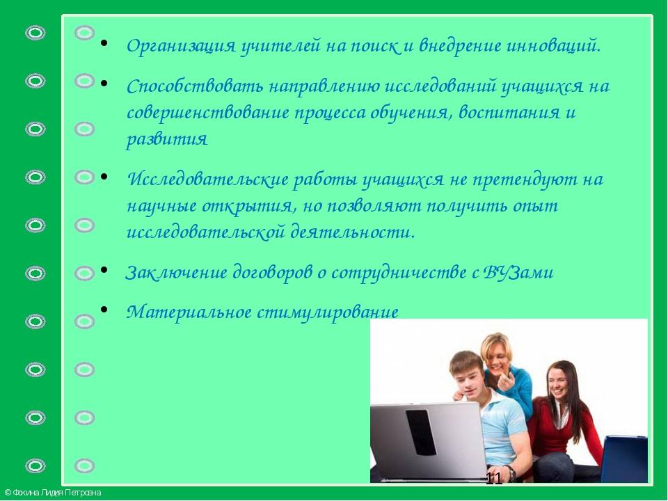 Организация учителей на поиск и внедрение инноваций. Способствовать направле...