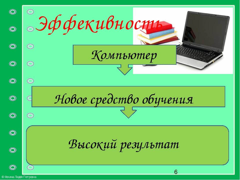 Эффекивность Компьютер Новое средство обучения Высокий результат © Фокина Ли...
