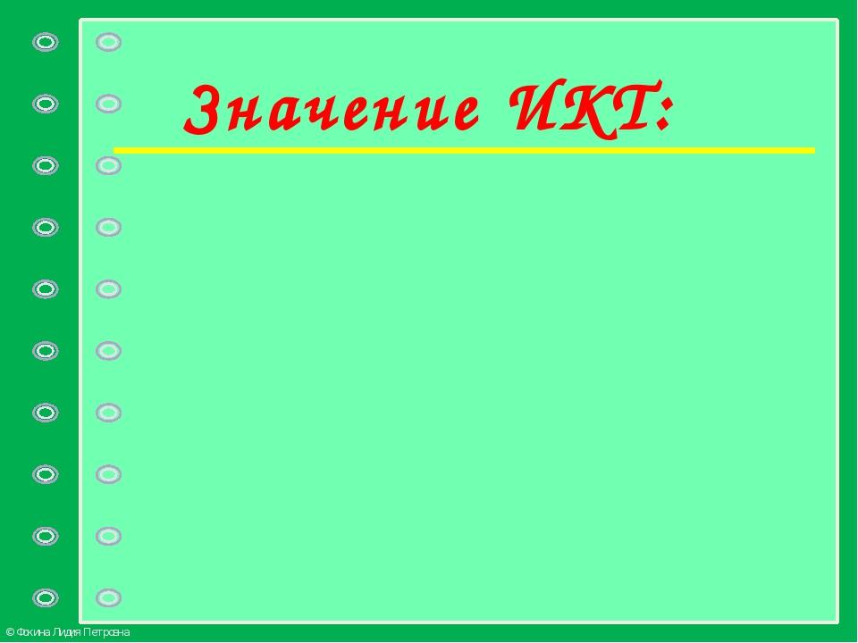Значение ИКТ: Повышение мотивации учебной деятельности Обучающийся – активный...