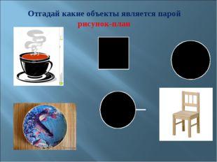 Отгадай какие объекты является парой рисунок-план