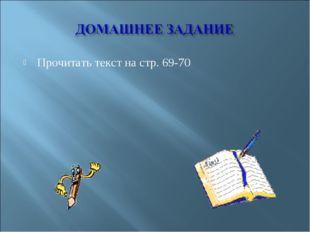 Прочитать текст на стр. 69-70