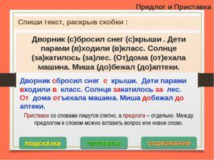 Предлог и Приставка Спиши текст, раскрыв скобки : Дворник (с)бросил снег (с)к
