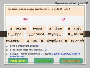 Правописание ЦЫ - ЦИ Выпиши слова в два столбика: 1 – с ЦЫ; 2 – с ЦИ ц _ фра