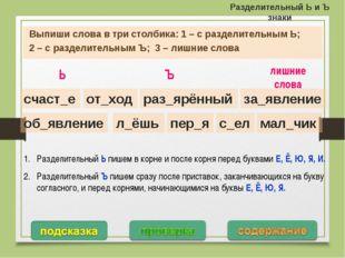 Разделительный Ь и Ъ знаки Выпиши слова в три столбика: 1 – с разделительным