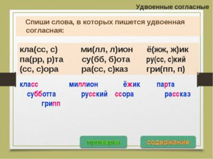 Удвоенные согласные Спиши слова, в которых пишется удвоенная согласная: кла(с