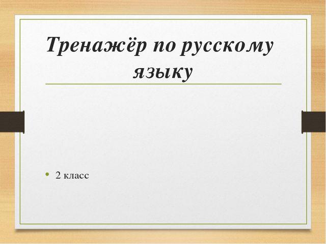 Тренажёр по русскому языку 2 класс