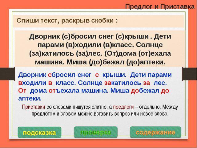 Предлог и Приставка Спиши текст, раскрыв скобки : Дворник (с)бросил снег (с)к...