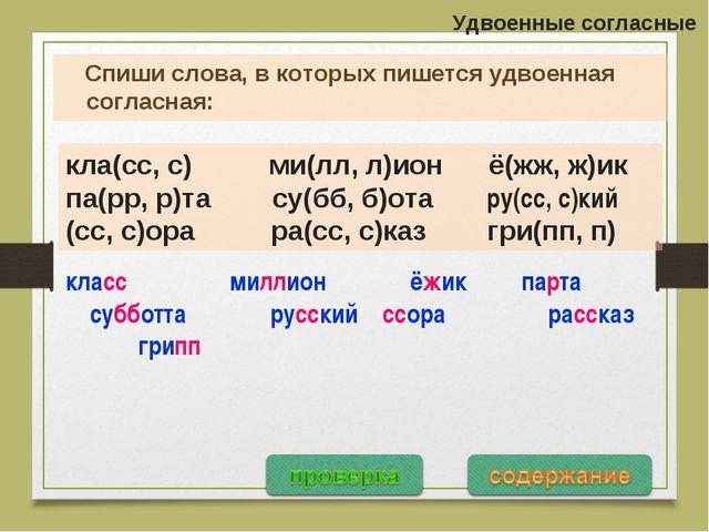 Удвоенные согласные Спиши слова, в которых пишется удвоенная согласная: кла(с...