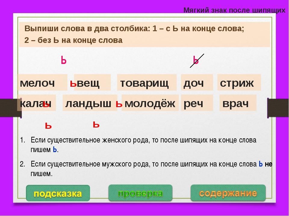 Мягкий знак после шипящих Выпиши слова в два столбика: 1 – с Ь на конце слова...