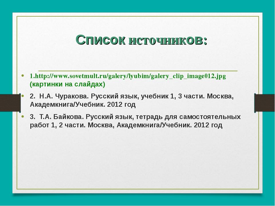 Список источников: 1.http://www.sovetmult.ru/galery/lyubim/galery_clip_image0...