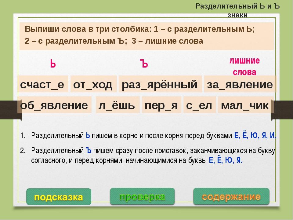 Разделительный Ь и Ъ знаки Выпиши слова в три столбика: 1 – с разделительным...