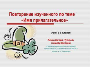 Повторение изученного по теме «Имя прилагательное» Урок в 6 классе Акшулакова