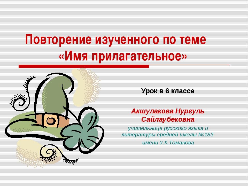 Повторение изученного по теме «Имя прилагательное» Урок в 6 классе Акшулакова...