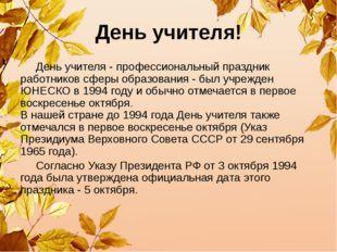 День учителя! День учителя - профессиональный праздник работников сферы образ