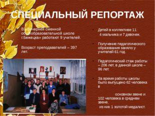 СПЕЦИАЛЬНЫЙ РЕПОРТАЖ В «Вечерней сменной общеобразовательной школе г.Бежецка»
