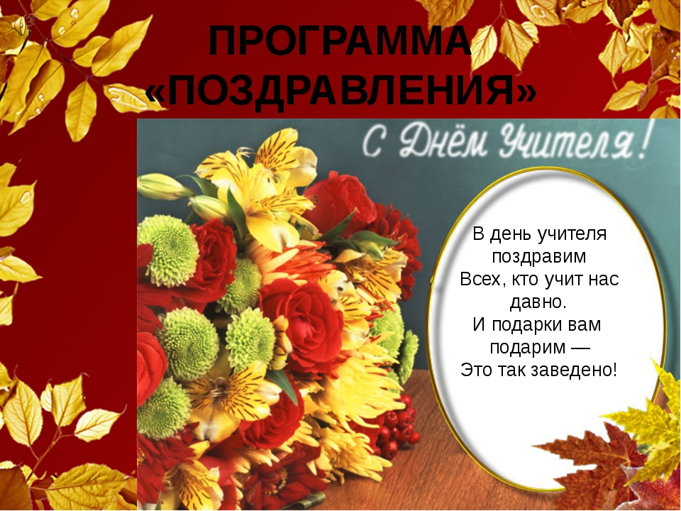 открытка бланк день учителя воспитывает сына жены