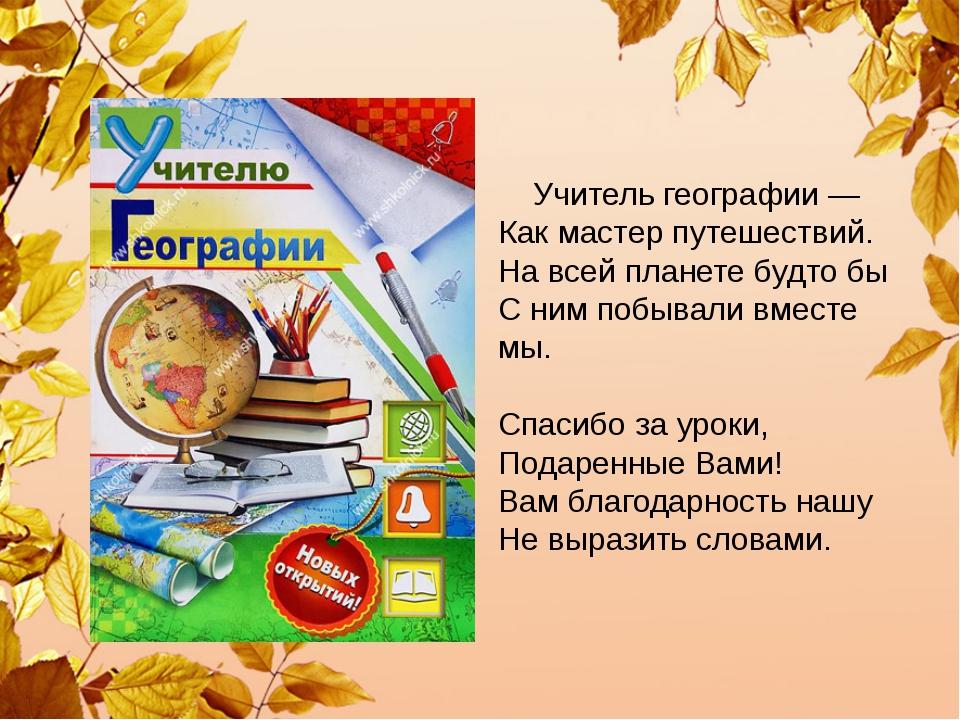 Поздравления с днем учителя истории в стихах