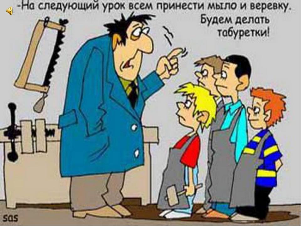 Картинки, анекдоты про учителя картинки